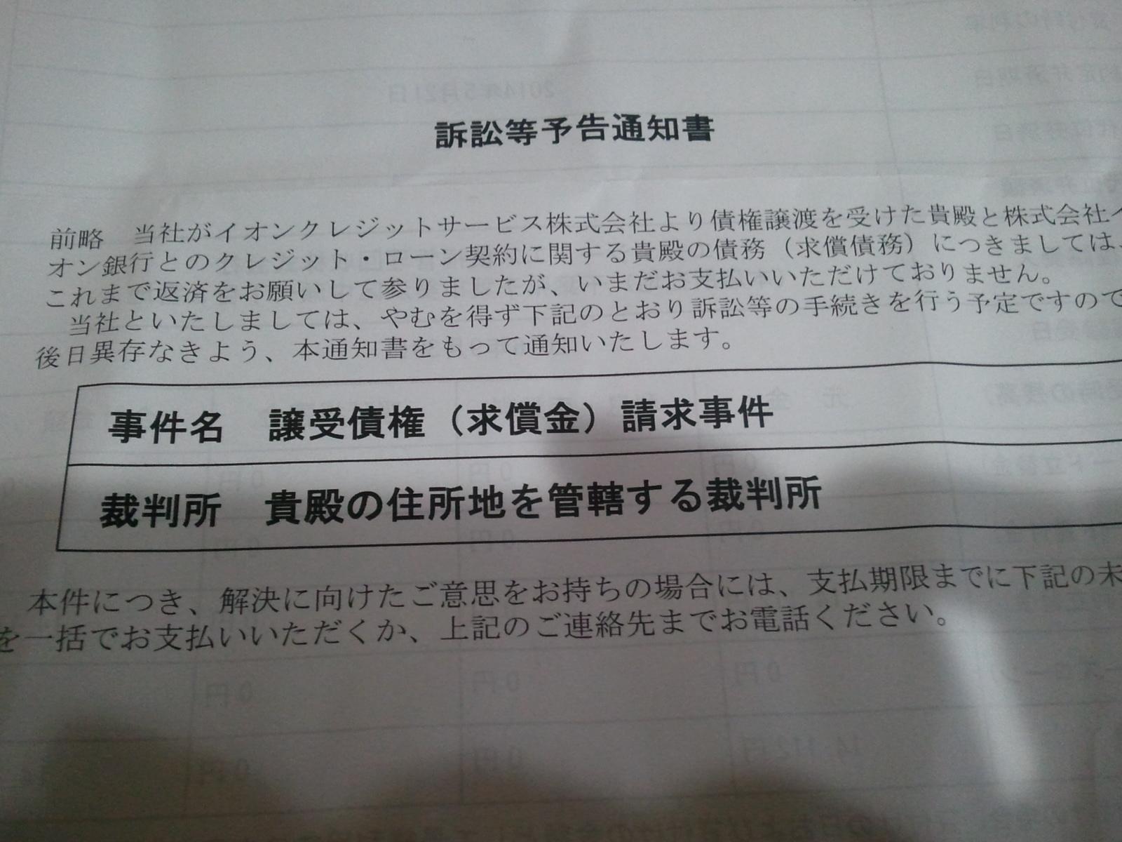 エー・シー・エス債権管理回収(株)から訴訟予告通知書が ...